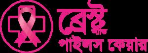 Best Breast and piles doctor in Narayanganj Dhaka Logo