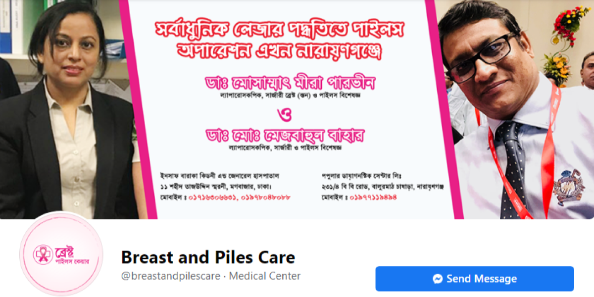 Best Breast and piles doctor in Narayanganj Dhaka- Dr. Meera Parveen