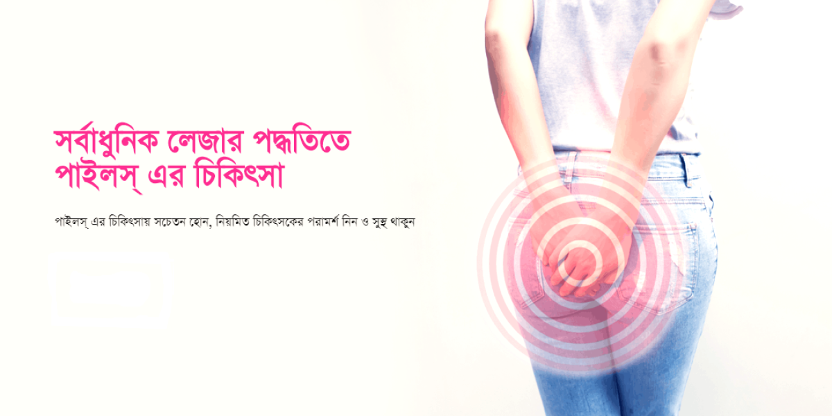 Best Breast and piles sergeon in narayanganj Dhaka