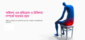Best Breast and piles sergeon in narayanganj Dhaka-slider 4